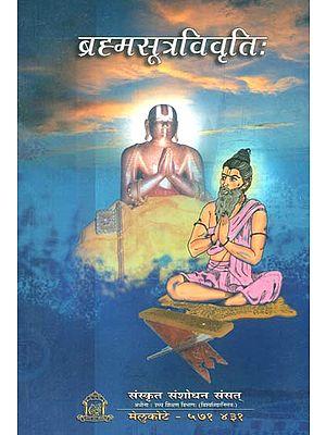 ब्रह्मसूत्रविवृति: Brahma Sutra Vivrtih (Critical Edition)