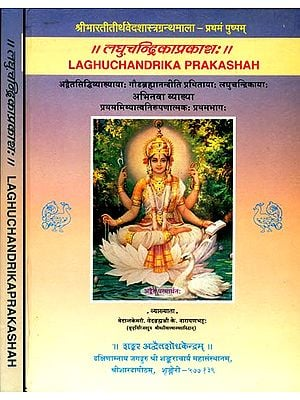 लघुचन्द्रिकाप्रकाश: Laghu Chandrika Prakashah  - A Commentary on Advaitasiddhi (Set of 2 Volumes)