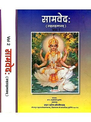 सामवेद: Sama Veda (Uhuhyaganam) (Set of 2 Volumes)