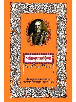 भक्तिसुधातरंगिणी: A Book of Bhakti Stotras