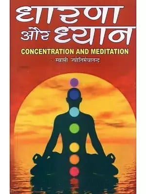 धारणा और ध्यान: Concentration and Meditation (An Old and Rare Book)