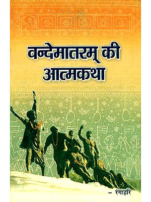 वन्देमातरम् की आत्मकथा: Autobiography of Vande Mataram