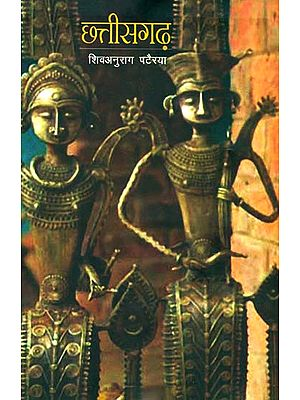 छत्तीसगढ़: Chhattisgarh