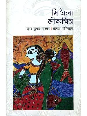 मिथिला लोकचित्र: Folk Painting of Mithila