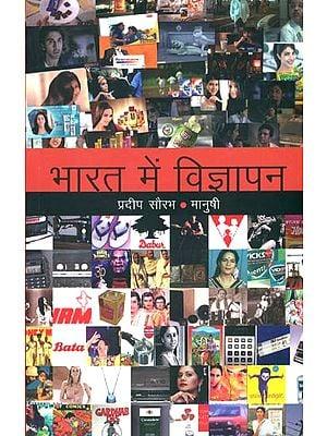 भारत में विज्ञापन: Advertisement in India