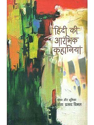 हिंदी की आरंभिक कहानियां: The Beginning Stories of Hindi