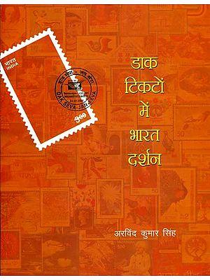 डाक टिकटों में भारत दर्शन: India Through Stamps