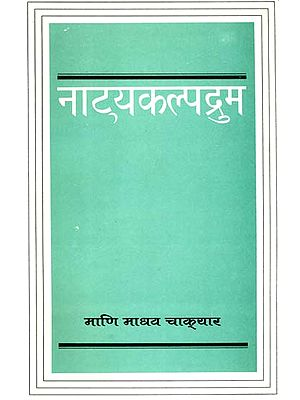 नाट्यकल्पद्रुम: Natya Kalpa Druma