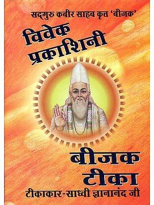 विवेक प्रकाशिनि बीजक टिका: Vivek Prakashni Commentary on Bijak of Kabir
