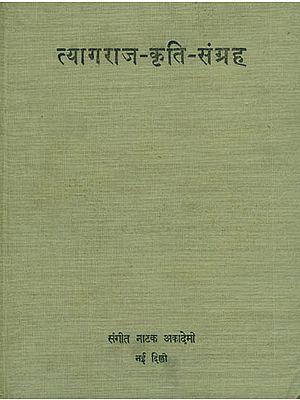 त्यागराज कृति संग्रह: Kritis of Tyagaraja (With Notations)(An old book)