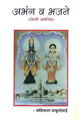 अभंग व भजने: Abhangs and Bhajans