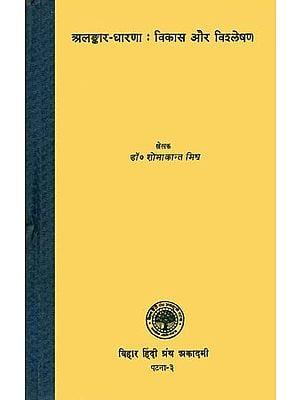 अलंकार धारणा - विकास और विश्लेषण: Alamkara Dharana - Development and Analysis (An Old and Rare Book)