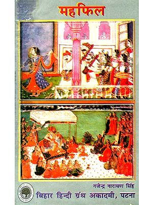 महफिल: Mehfil (An Old and Rare Book)