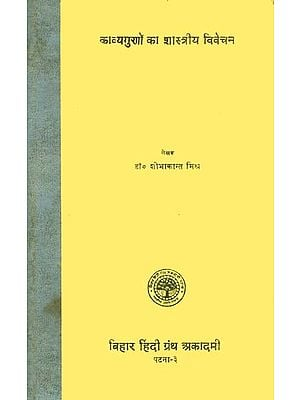 काव्यगुणों का शास्त्रीय विवेचन: Qualities of Poetry- A Classical Study (An Old An Rare book)