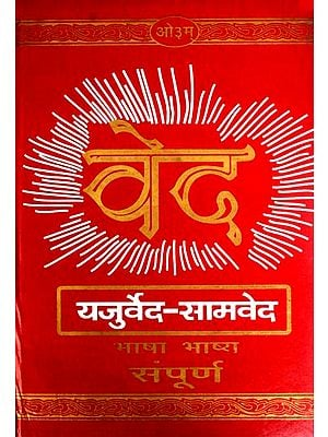 यजुर्वेद-सामवेद: Yajur Veda and Sama Veda (Word-to-Word Meaning Hindi Translation)