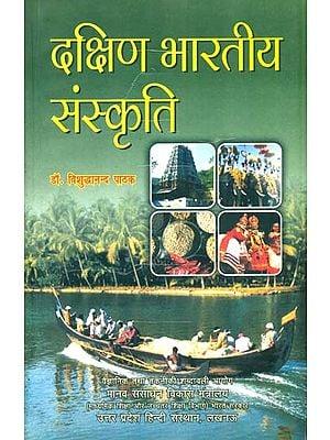 दक्षिण भारतीय संस्कृति: South Indian Culture