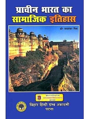 प्राचीन भारत का सामाजिक इतिहास: The Social History of Ancient India