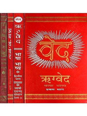 चार वेद: The Four Vedas (Word-to-Word Meaning Hindi Translation) (Set of 4 Volumes)