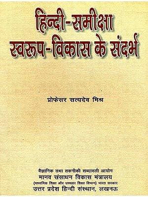 हिन्दी समीक्षा स्वरुप विकास के संदर्भ: Hindi Literary Criticism