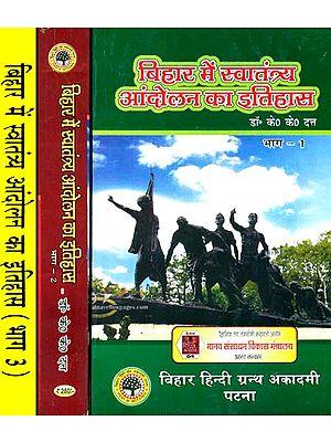बिहार में स्वातंत्र्य आंदोलन का इतिहास: History of Freedom Movement in Bihar (Set of 3 Volumes)