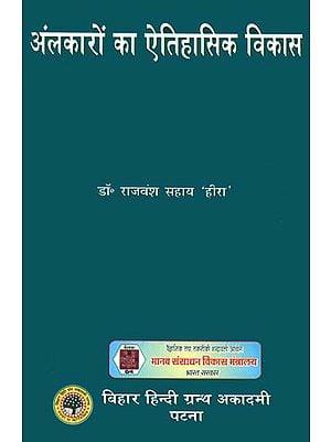 अलंकारों का ऐतिहासिक विकास: Historical Development of Alamkar