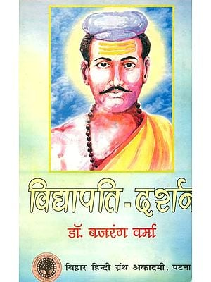 विद्यापति दर्शन: The Philosophy of Vidyapati