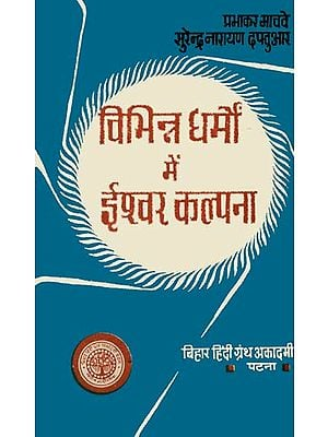 विभिन्न धर्मों में ईश्वर कल्पना: Concept of God in Different Religions (An Old and Rare Book)