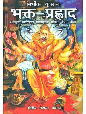 भक्त प्रह्लाद: Bhakt Prahlad