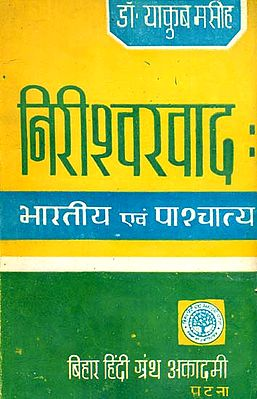 निरीश्वरवाद - भारतीय एवं पाश्चात्य: Indian and Western Atheism (An Old and Rare Book)