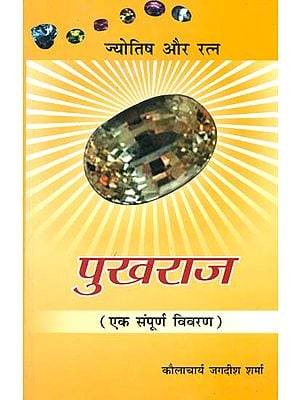 पुखराज एक संपूर्ण विवरण: Yellow Saphire (Gems and Astrology - A Complete Description)