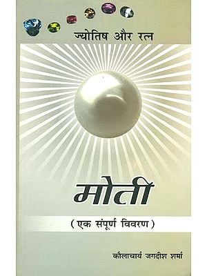 मोती एक संपूर्ण विवरण: Pearl (Gems and Astrology - A Complete Description)
