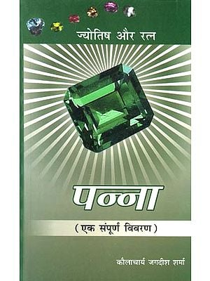 पन्ना एक संपूर्ण विवरण: Emerald (Gems and Astrology - A Complete Description)