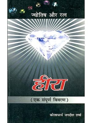 हीरा एक संपूर्ण विवरण: Diamond (Gems and Astrology - A Complete Description)