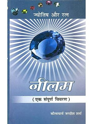 नीलम एक संपूर्ण विवरण: Blue Saphire (Gems and Astrology - A Complete Description)