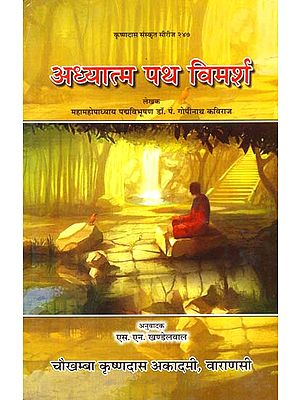 अध्यात्म पथ विमर्श: Thoughts on The Spiritual Path by Gopinath Kaviraj