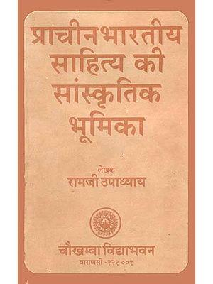 प्राचीन भारतीय साहित्य की सांस्कृतिक भूमिका: Cultural Introduction to Ancient Indian Literature
