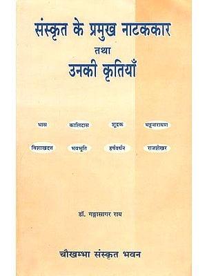संस्कृत के प्रमुख नाटककार तथा उनकी कृतियाँ: Principal Dramatists of Sanskrit and Their Works