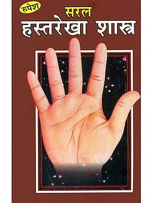 सरल हस्तरेखा शास्त्र: Palmistry