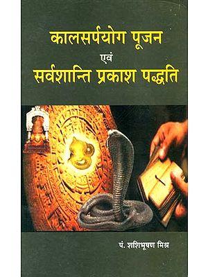 कालसर्पयोग पूजन एवं सर्वशान्ति प्रकाश पद्धति: Kala Sarpa Yoga Puja