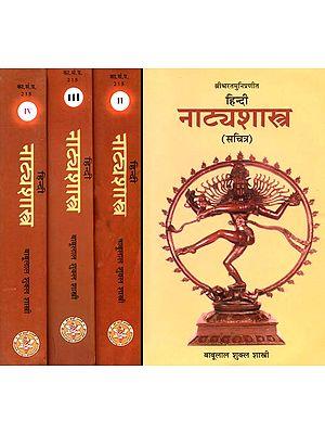 नाट्यशास्त्र (संस्कृत एवं हिंदी अनुवाद)- Natyasastra (Set of 4 Volumes)
