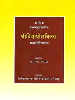 श्रीविद्याधीशविजय: Sri Vidyadheeshavijya and Shabdartha Dipika