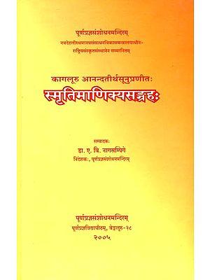 स्मृतिमाणिक्यसंग्रह: Smrti Manikya Samgrah