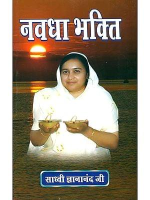 नवधा भक्ति: Navadha Bhakti