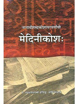 मेदिनीकोश: Nanartha Sabda Kosa or Medini Kosa
