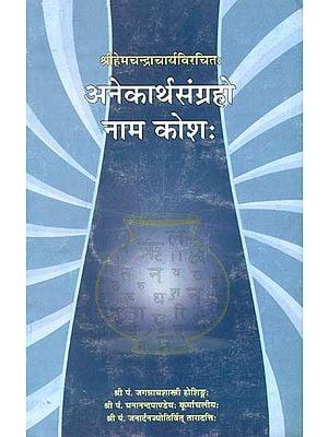 अनेकार्थ संग्रहों नाम कोश: Anekartha Kosha of Hemachandra