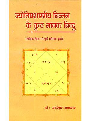 ज्योतिषशास्त्रीय चिन्तन के कुछ मानक बिन्दु: Thoughts on Jyotish