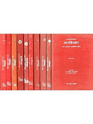 काशिका: Kashika - A Commentary on Panini's Grammar (Set of 10 Volumes)(An old Book)