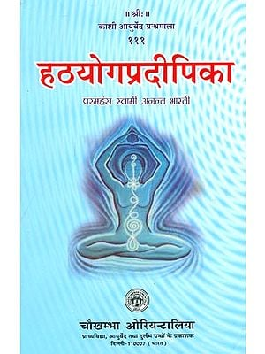 हठयोगप्रदीपिका: Hatha Yoga Pradipika (Word-to-Word Meaning With Hindi Translation)