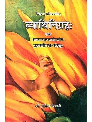व्याधिनिग्रह (संस्कृत एवं हिंदी अनुवाद)- Vyadhi Nigrah