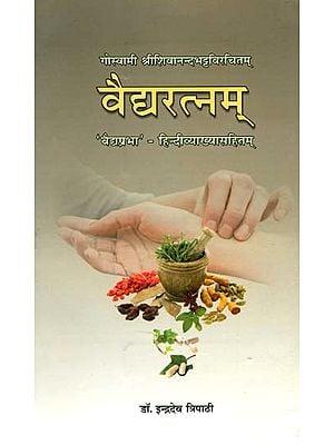 वैद्यरत्नम् (संस्कृत एवं हिंदी अनुवाद)- Vaidya Ratnam